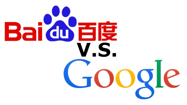 Baidu vs. Google: What's the Difference?